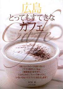 広島とってもすてきなカフェ