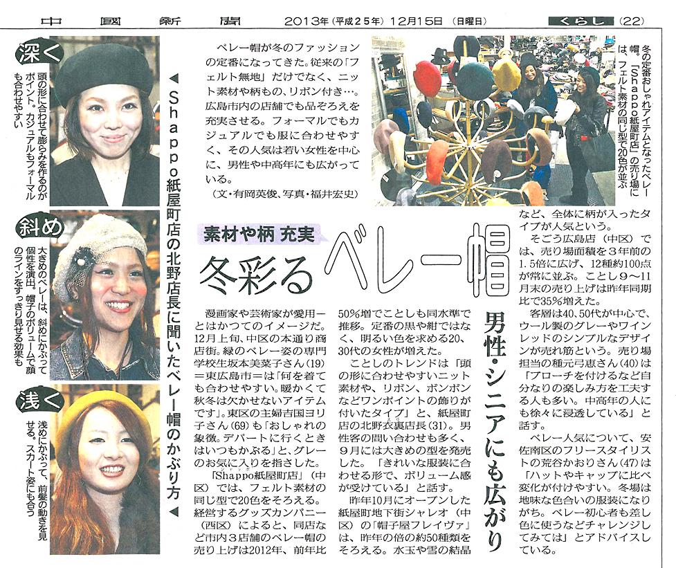 中国新聞SHAPPO紙屋町店
