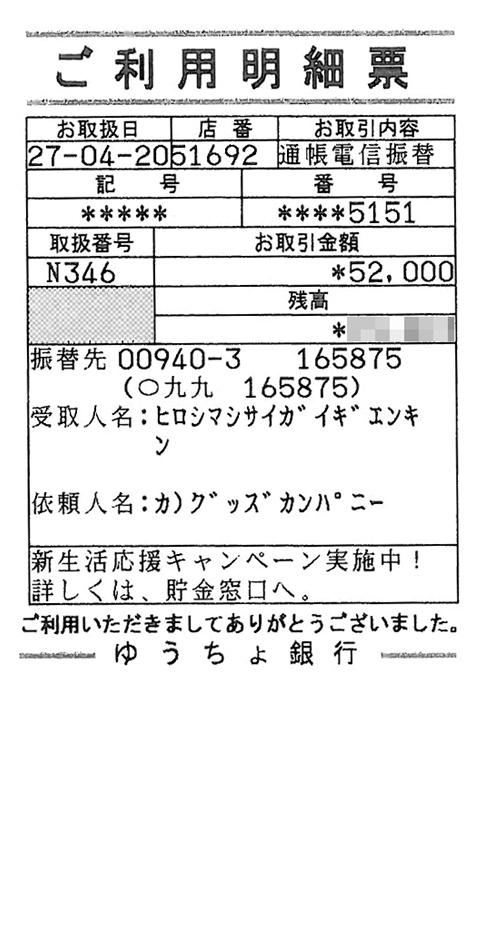 広島市土砂災害義援金_20150428