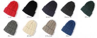 帽子通販専門店shappo online HIGHLAND2000(ハイランド2000)British Wool Cable Bob Cap ニットワッチ カラバリ