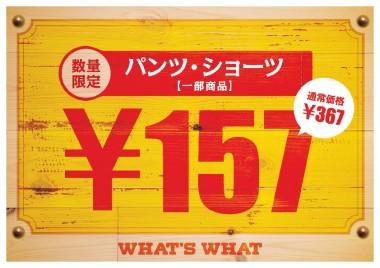 パンツ、ショーツ¥157