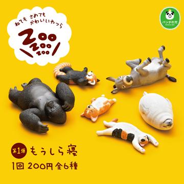 zoo_POP_0911_ol