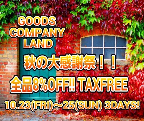 autumn-962755_1920-picsay