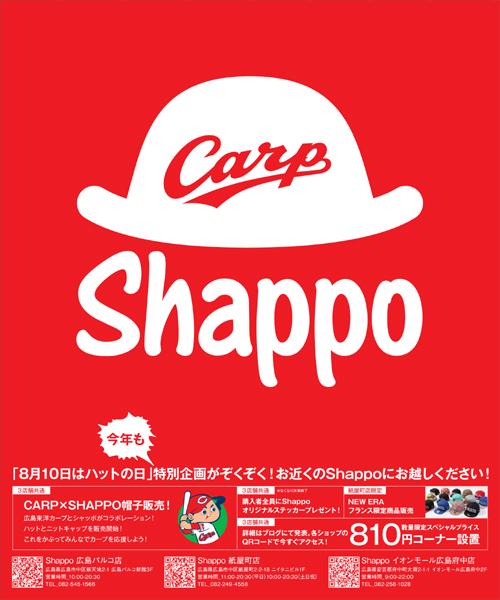 carpxshappo_blog