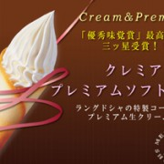 cremia_middle