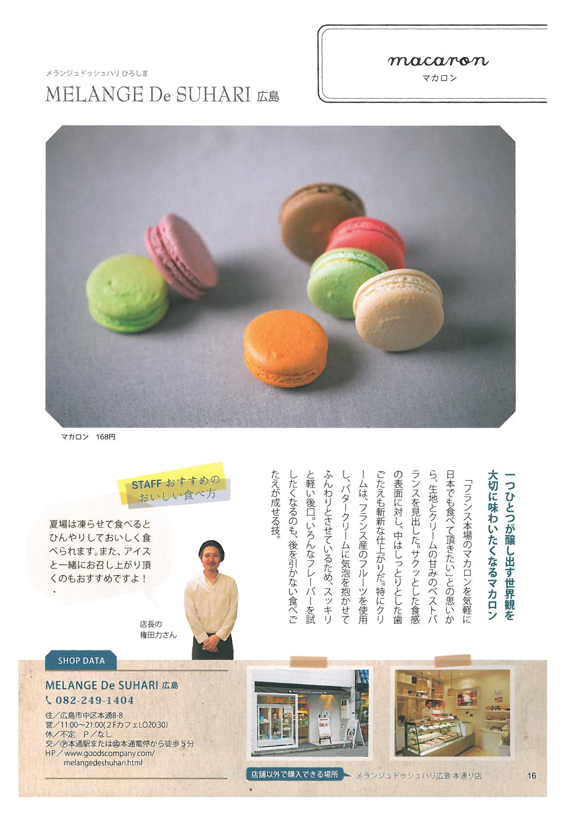 HIROSHIMA SWEETS BOOK