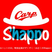 shappoday