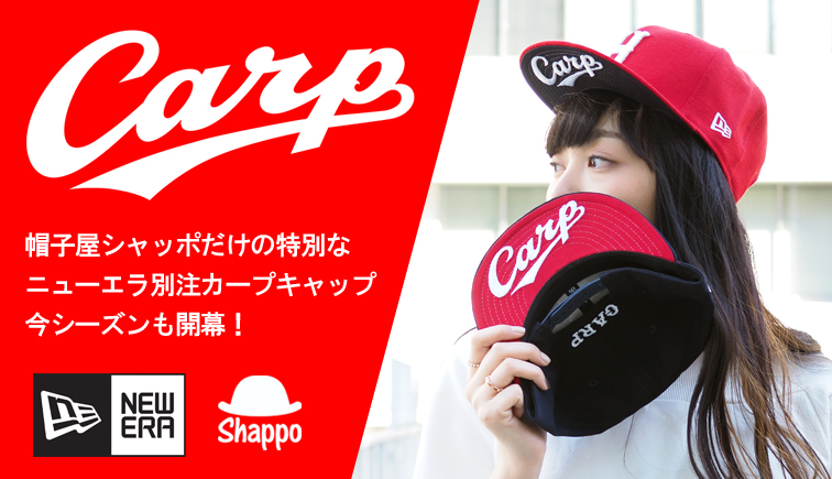 uv-carp-newera